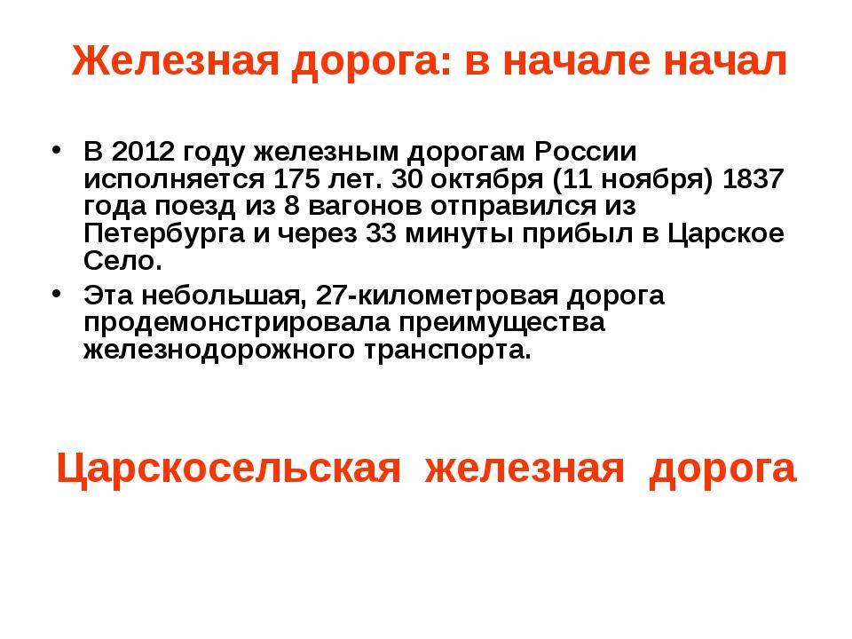 Железная дорога: в начале начал В 2012 году железным дорогам России исполняе...