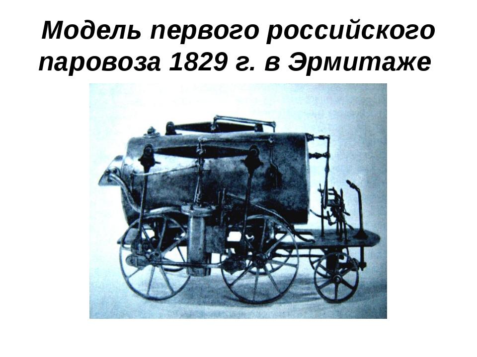 Модель первого российского паровоза 1829 г. в Эрмитаже