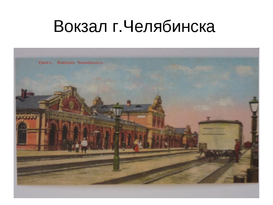 Вокзал г.Челябинска