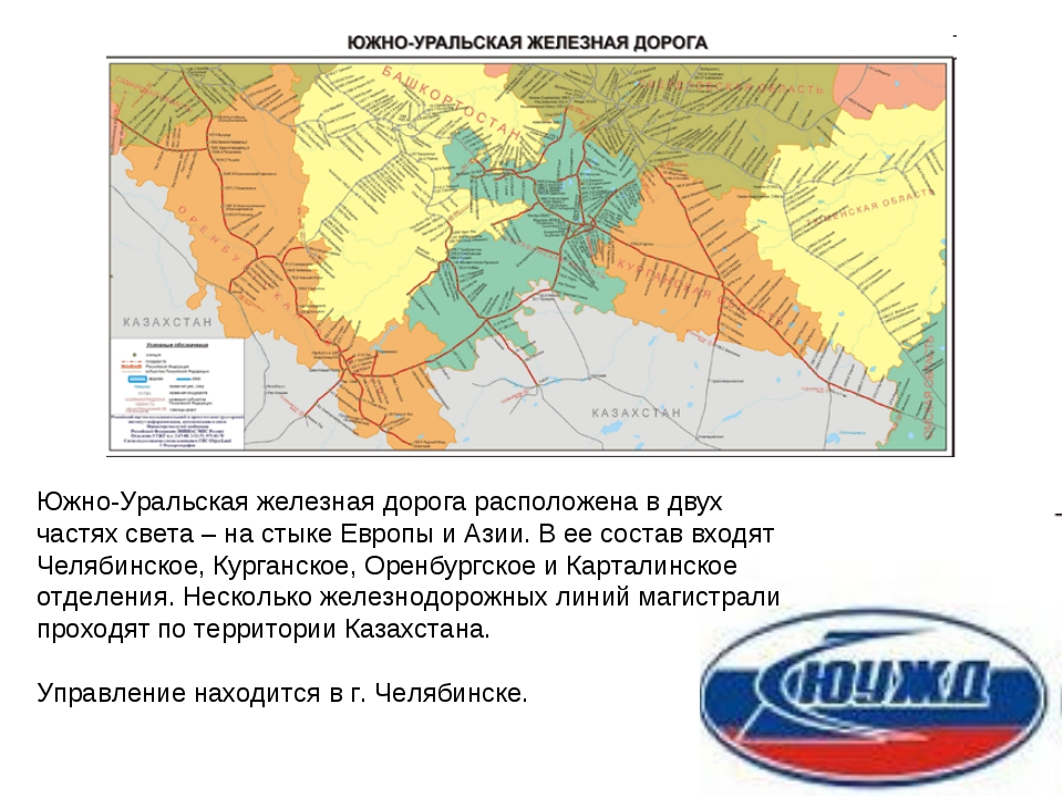 Южно-Уральская железная дорога расположена в двух частях света – на стыке Евр...