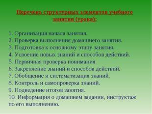 Перечень структурных элементов учебного занятия (урока): 1. Организация начал