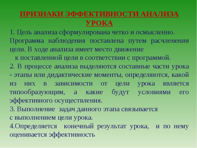 ПРИЗНАКИ ЭФФЕКТИВНОСТИ АНАЛИЗА УРОКА 1. Цель анализа сформулирована четко и о...