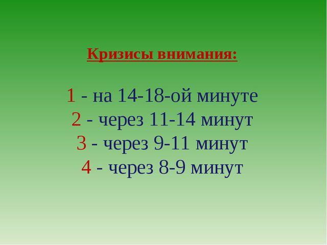 Кризисы внимания: 1 - на 14-18-ой минуте 2 - через 11-14 минут 3 - через 9-11...