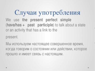Случаи употребления We use the present perfect simple (have/has + past partic