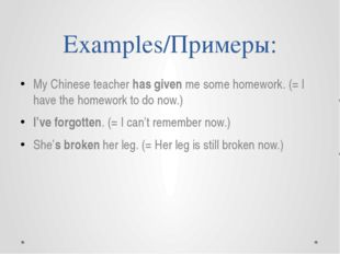 Examples/Примеры: My Chinese teacher has given me some homework. (= I have th