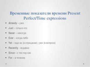 Временные показатели времени Present Perfect/Time expressions Already – уже J
