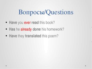 Вопросы/Questions Have you ever read this book? Has he already done his homew