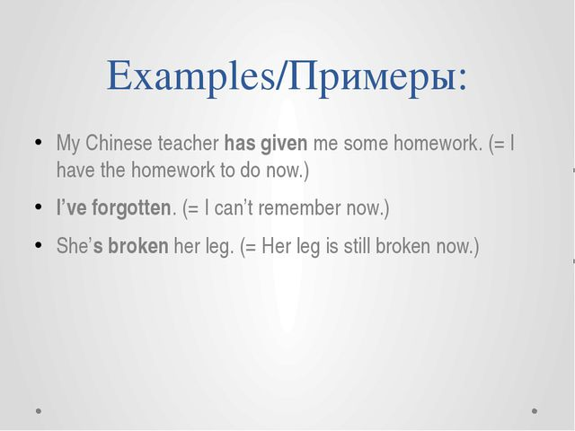 Examples/Примеры: My Chinese teacher has given me some homework. (= I have th...