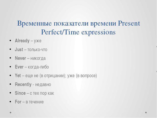 Временные показатели времени Present Perfect/Time expressions Already – уже J...