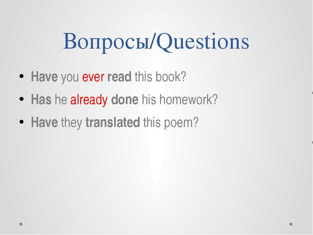 Вопросы/Questions Have you ever read this book? Has he already done his homew...