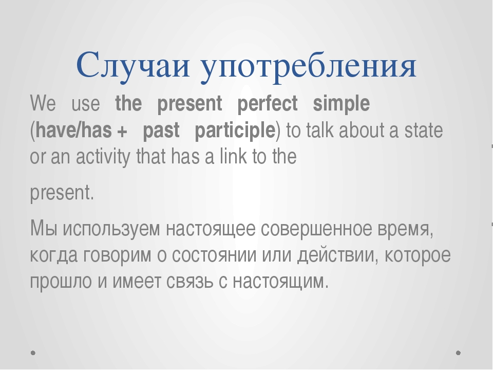 Случаи употребления We use the present perfect simple (have/has + past partic...