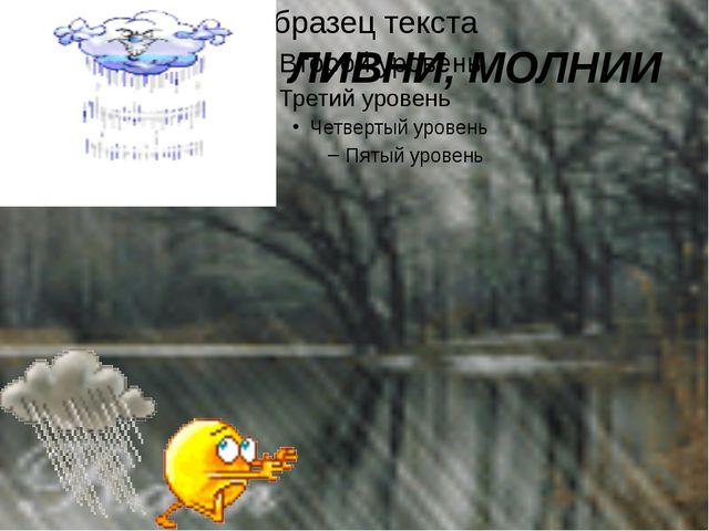 ЛИВНИ, МОЛНИИ