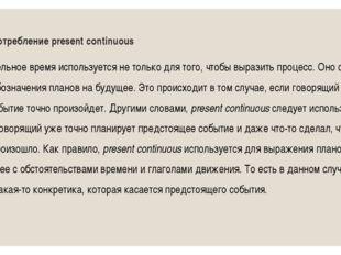 употребление present continuous Длительное время используется не только для т