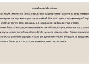 употребление future simple ПривычноеFuture Simpleможно использовать во всех