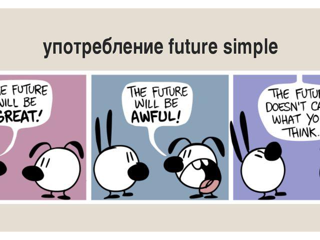 употребление future simple