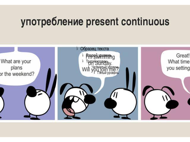употребление present continuous