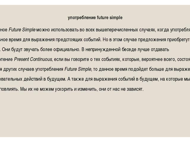 употребление future simple ПривычноеFuture Simpleможно использовать во всех...