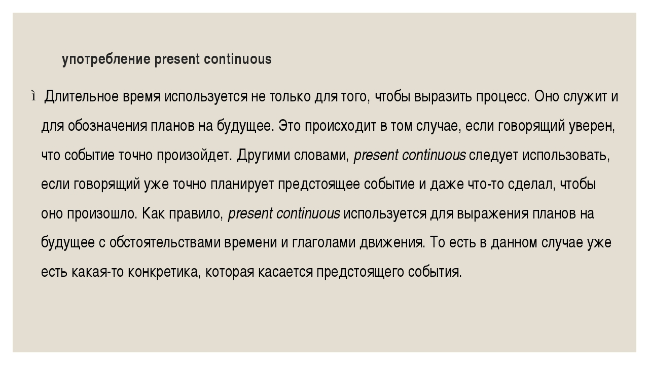 употребление present continuous Длительное время используется не только для т...