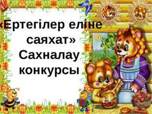 «Ертегілер еліне саяхат» Сахналау конкурсы