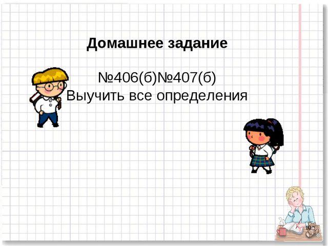 * Домашнее задание №406(б)№407(б) Выучить все определения
