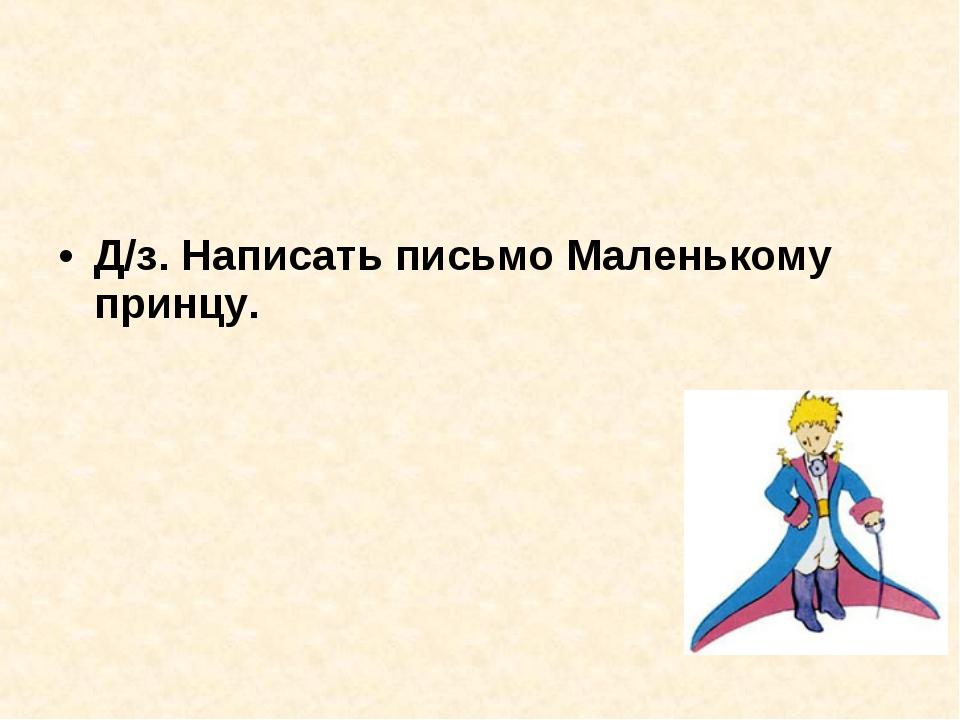 Д/з. Написать письмо Маленькому принцу.