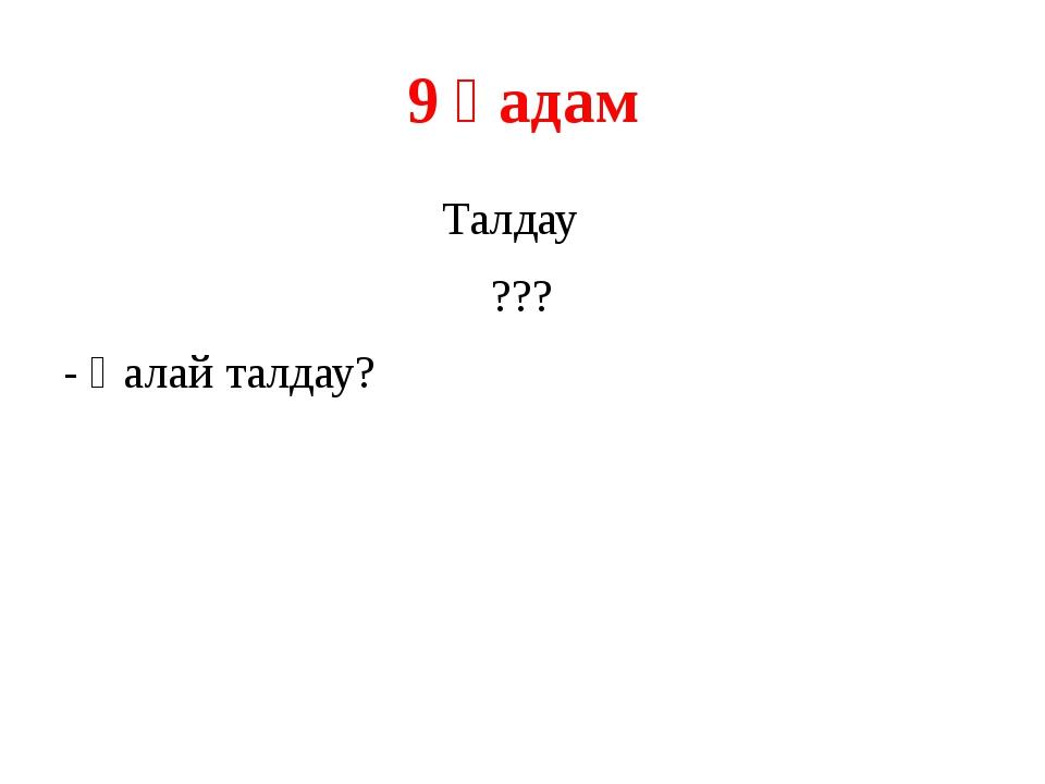 9 қадам Талдау ??? - Қалай талдау?