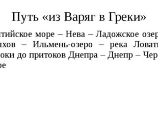 Путь «из Варяг в Греки» Балтийское море – Нева – Ладожское озеро – Волхов – И