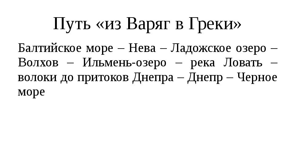 Путь «из Варяг в Греки» Балтийское море – Нева – Ладожское озеро – Волхов – И...