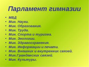 Парламент гимназии МВД Мин. Науки. Мин. Образования. Мин. Труда. Мин. Спорта
