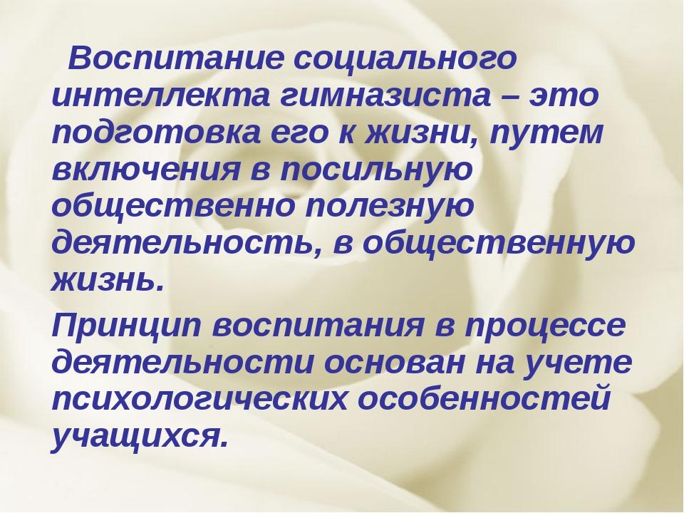 Воспитание социального интеллекта гимназиста – это подготовка его к жизни, п...