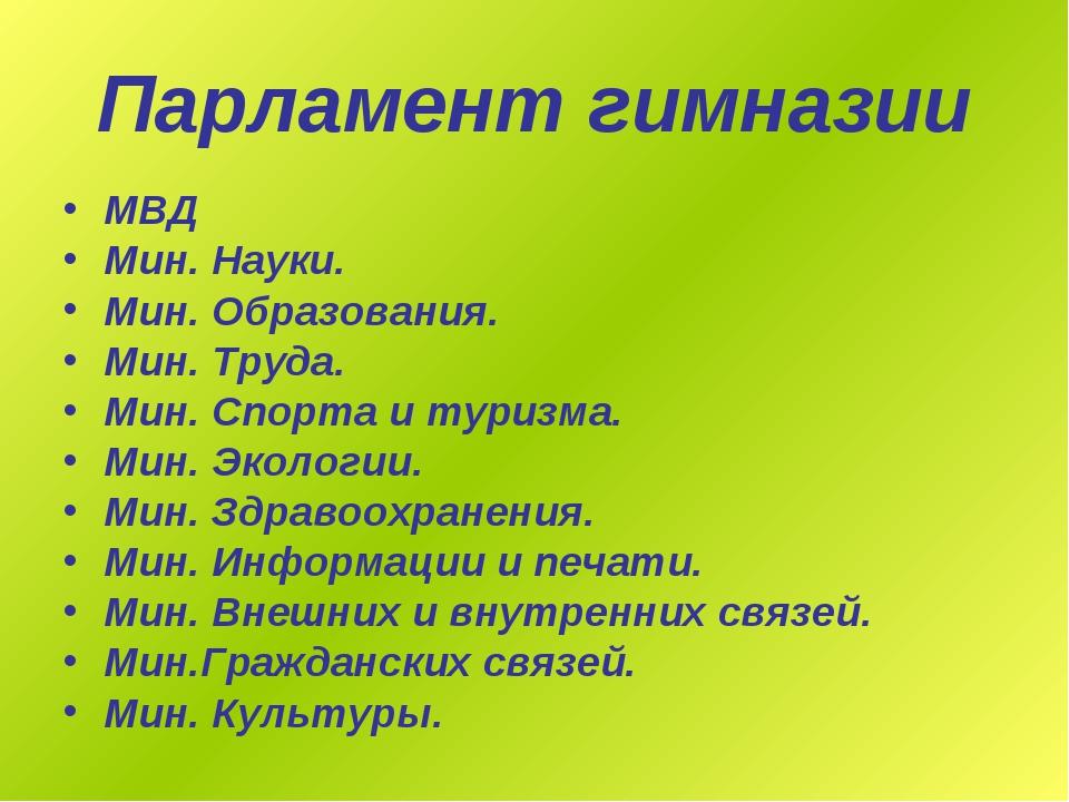 Парламент гимназии МВД Мин. Науки. Мин. Образования. Мин. Труда. Мин. Спорта...