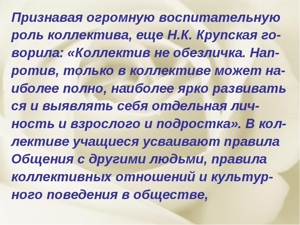 Признавая огромную воспитательную роль коллектива, еще Н.К. Крупская го- вори...