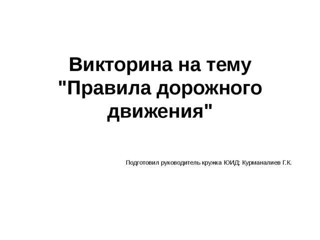 """Викторина на тему """"Правила дорожного движения"""" Подготовил руководитель кружка..."""