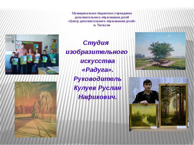 Муниципальное бюджетное учреждение дополнительного образования детей «Центр д...
