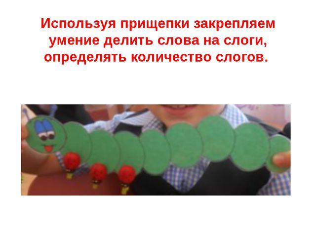 Используя прищепки закрепляем умение делить слова на слоги, определять количе...