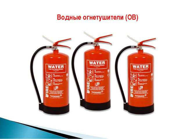 Водные огнетушители (ОВ)