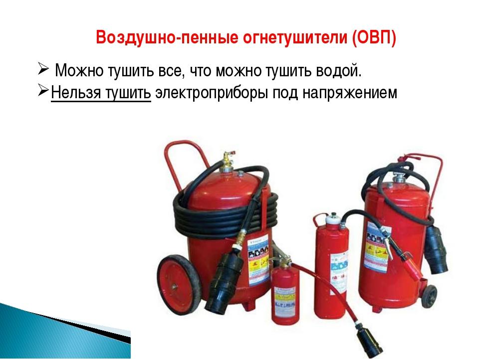 Воздушно-пенные огнетушители (ОВП) Можно тушить все, что можно тушить водой....