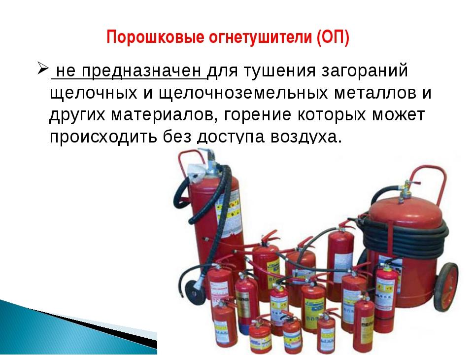 Порошковые огнетушители (ОП) не предназначен для тушения загораний щелочных и...
