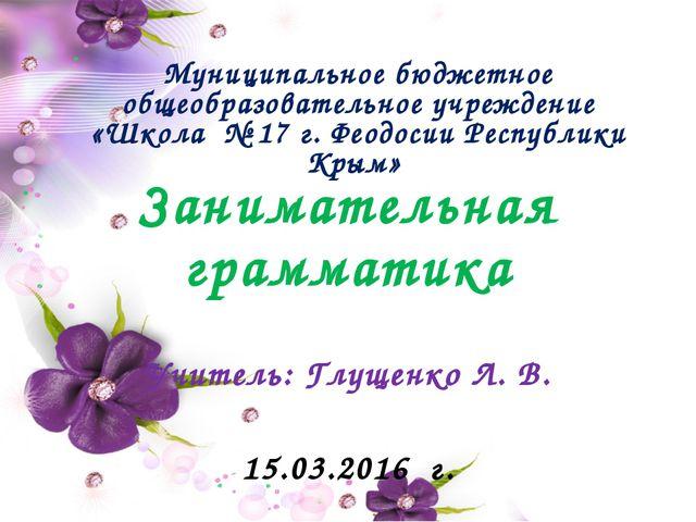 Муниципальное бюджетное общеобразовательное учреждение «Школа № 17 г. Феодоси...