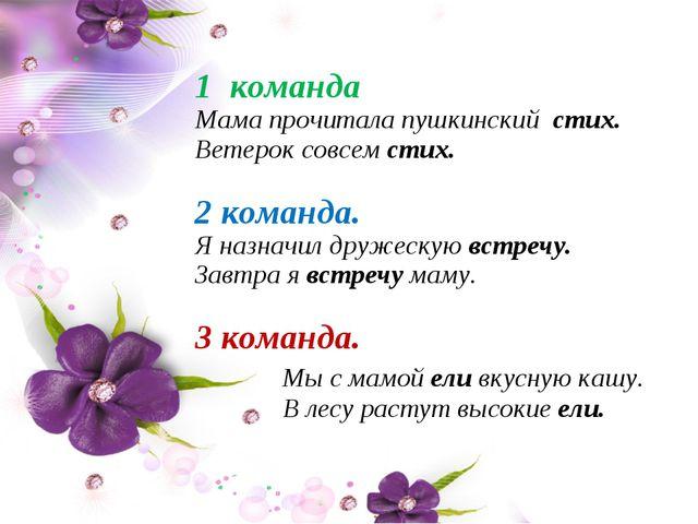 1 команда Мама прочитала пушкинский стих. Ветерок совсем стих. 2 команда. Я...