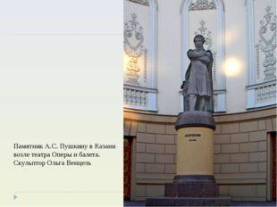 Памятник А.С. Пушкину в Казани возле театра Оперы и балета. Скульптор Ольга В