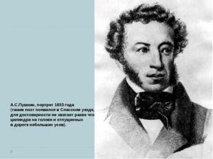 А.С.Пушкин, портрет 1833 года (таким поэт появился в Спасском уезде, для дост