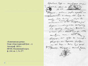 «Капитанская дочка». План («Крестьянский бунт...»). Автограф. 1833г. ИРЛИ, Р