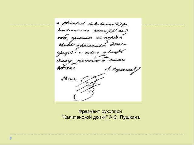 "Фрагмент рукописи ""Капитанской дочки"" А.С. Пушкина"