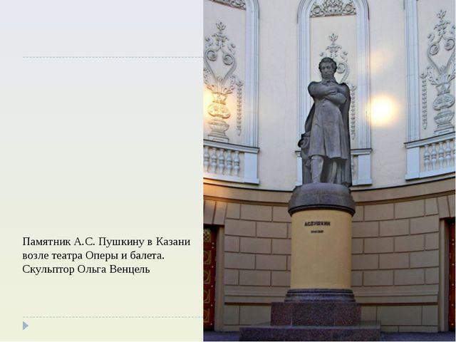 Памятник А.С. Пушкину в Казани возле театра Оперы и балета. Скульптор Ольга В...