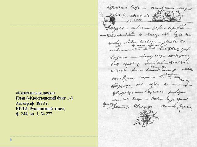 «Капитанская дочка». План («Крестьянский бунт...»). Автограф. 1833г. ИРЛИ, Р...