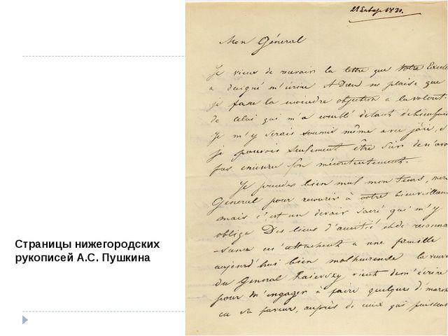 Страницы нижегородских рукописей А.С. Пушкина