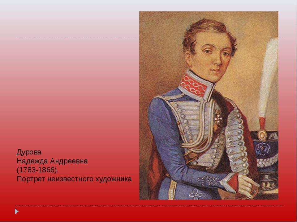 Дурова Надежда Андреевна (1783-1866). Портрет неизвестного художника