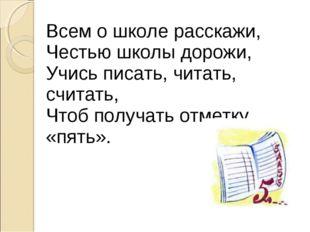 Всем о школе расскажи, Честью школы дорожи, Учись писать, читать, считать, Чт
