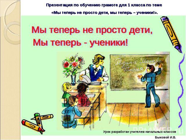 Урок разработан учителем начальных классов Быковой И.В. Презентация по обучен...
